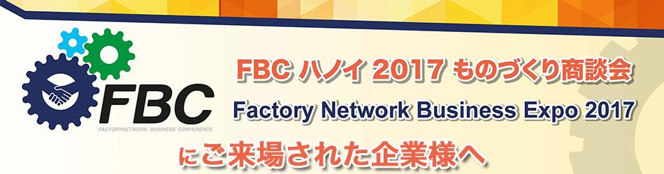 FBC ハノイ 2017 ものづくり商談会にご来場された企業様へ