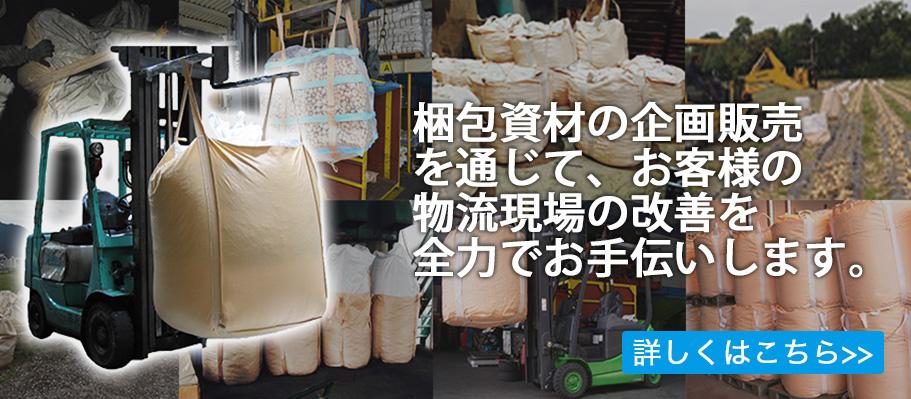 物流梱包資材を通じて、お客様の物流現場の改善を全力でお手伝いします。