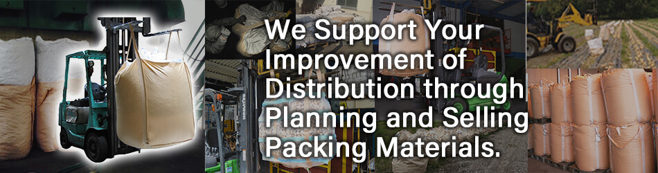 We support your improvement of distribution through planning and selling packing materials.