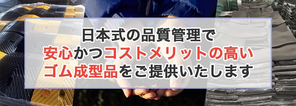 日本式の品質管理で安心かつコストメリットの高いゴム成型品をご提供いたします